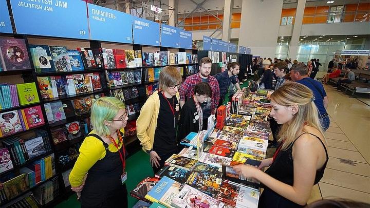 Московская международная книжная ярмарка объявила программу