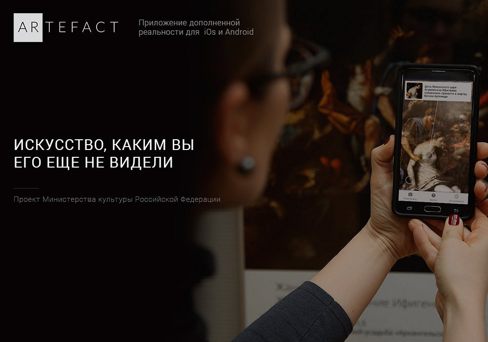В цифровой платформе «Артефакт» благодаря нацпроекту «Культура» появилось 78 уникальных мультимедиа-гидов
