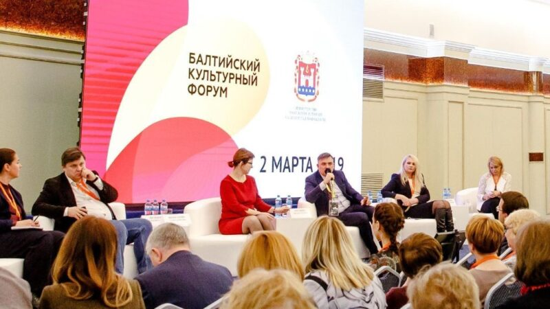 В Калининградской области пройдёт III Балтийский культурный форум