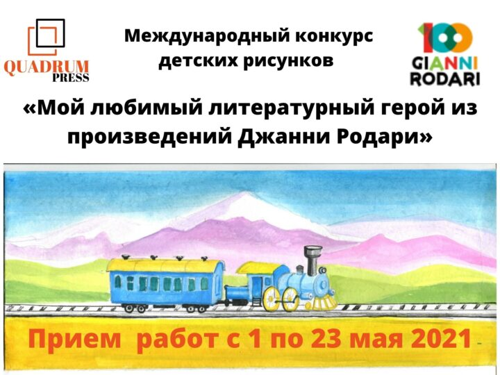 Международный конкурс детских рисунков «Мой любимый литературный герой из произведений Джанни Родари»