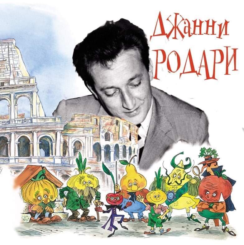 Окончен прием работ на Международный конкурс детских рисунков «Мой любимый литературный герой из произведений Джанни Родари»