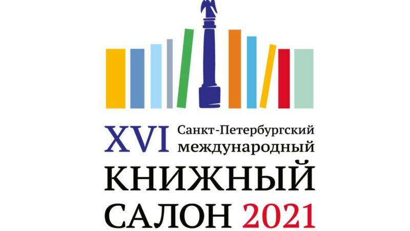 XVI Международный Книжный салон пройдет с 26 по 29 мая в Санкт-Петербурге