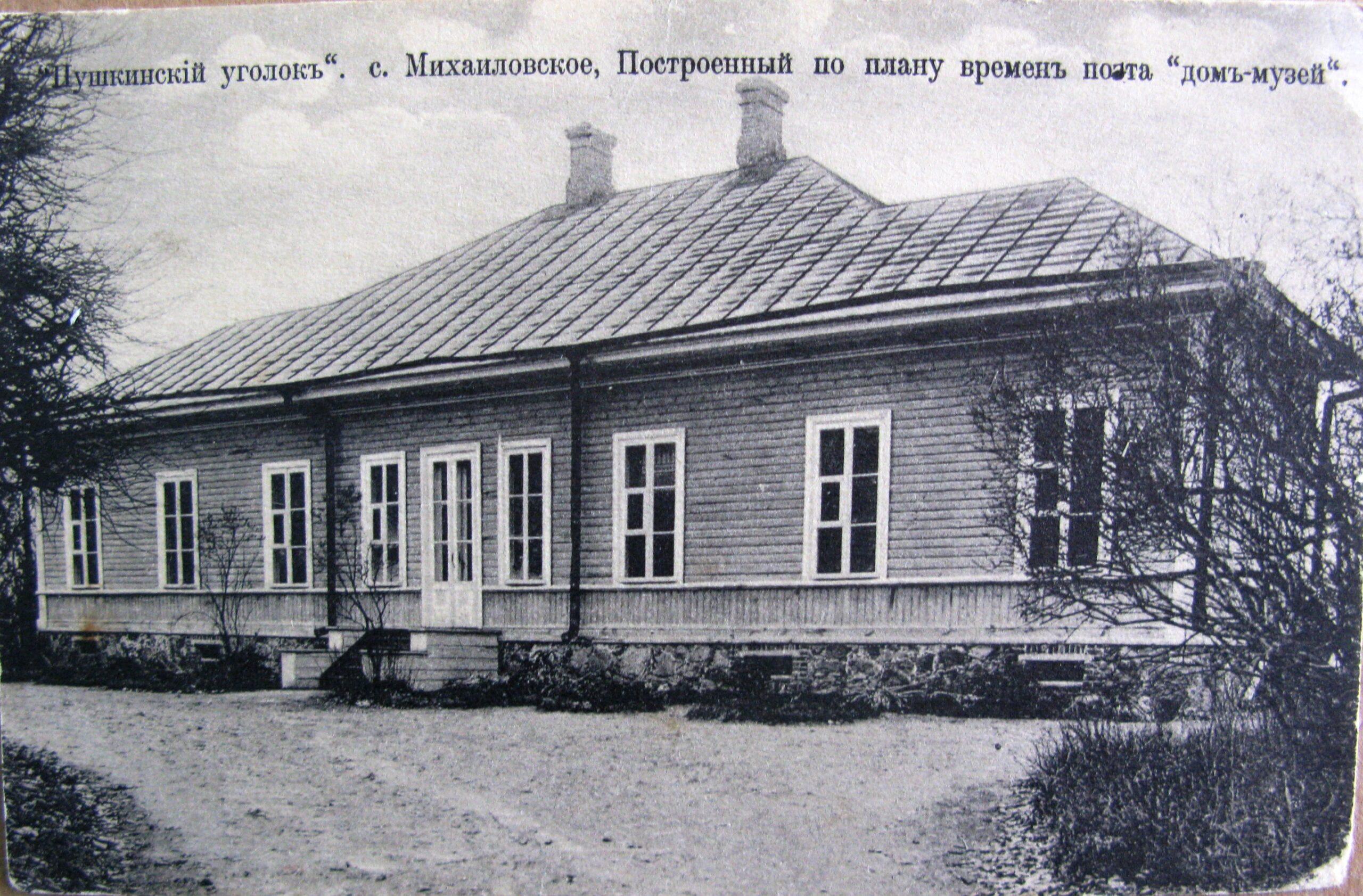 110 лет исполнилось Пушкинскому литературному музею в Михайловском