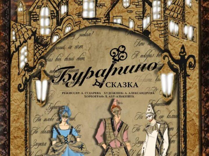 Туапсинский театр юного зрителя приступил к работе над спектаклем «Буратино».