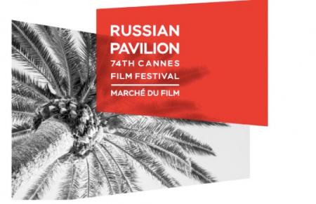 Завершена работа Российского павильона на 74-ом Каннском кинофестивале