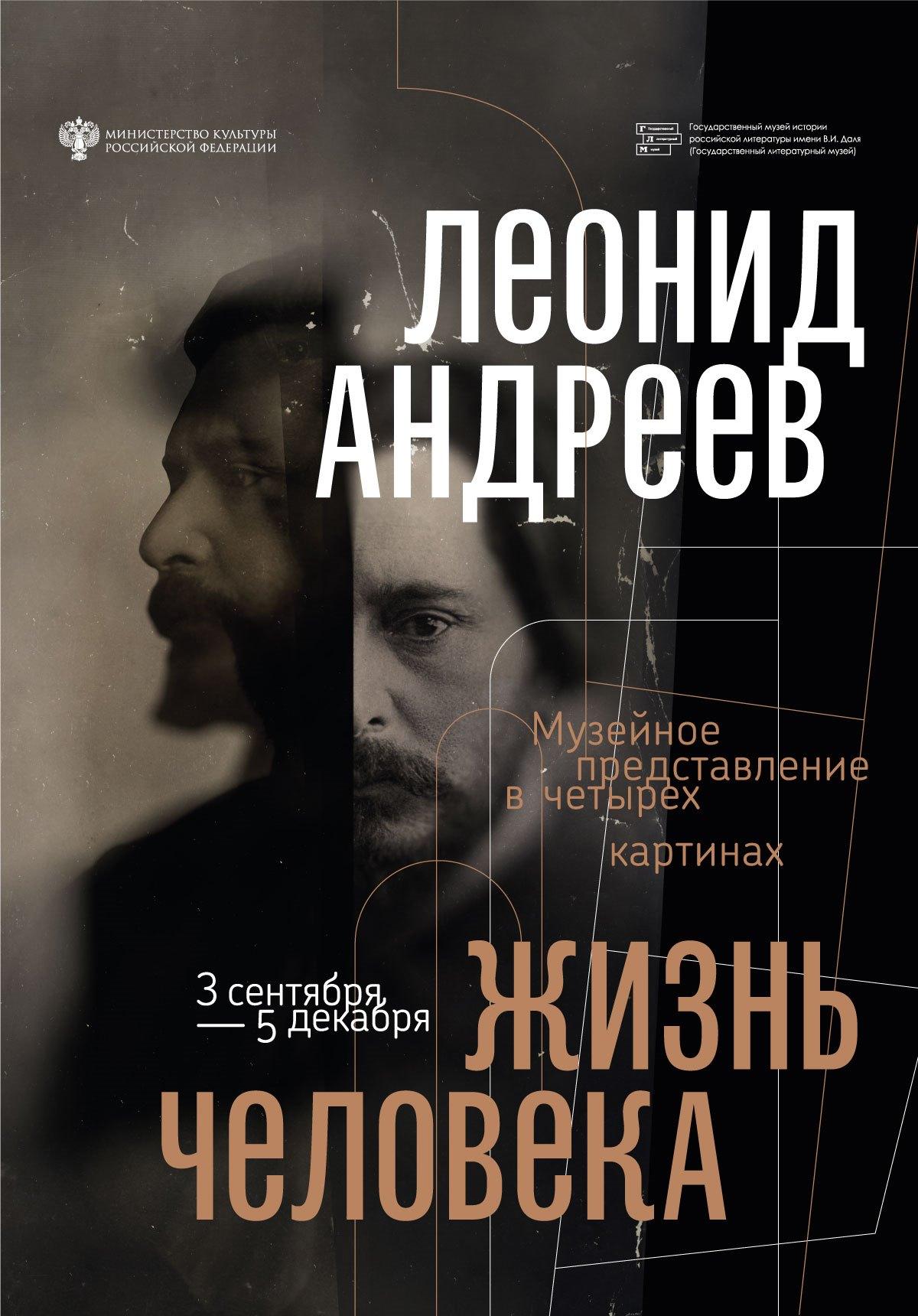 В Москве откроется выставка к 150-летию со дня рождения писателя Л. Н. Андреева