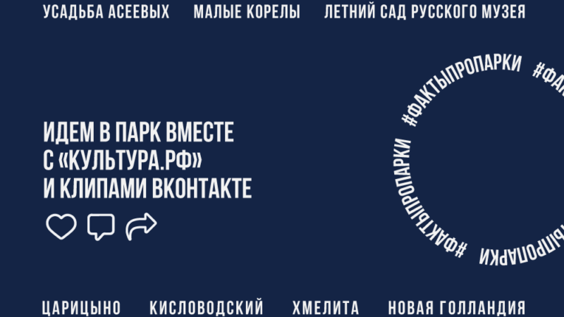 Идем в парк вместе с «Культура.РФ» и Клипами ВКонтакте