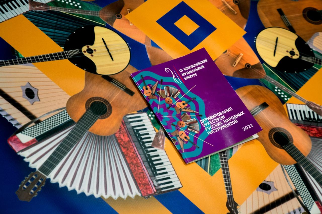 В Туле стартует III Всероссийский музыкальный конкурс в номинации «Ансамбли русских народных инструментов»